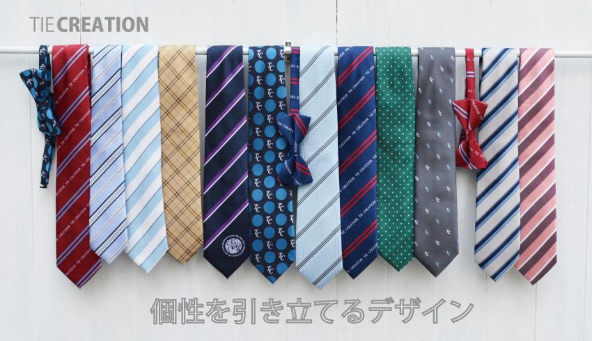 ネクタイのオーダーメイト専門店タイクリエーションイメージ画像01