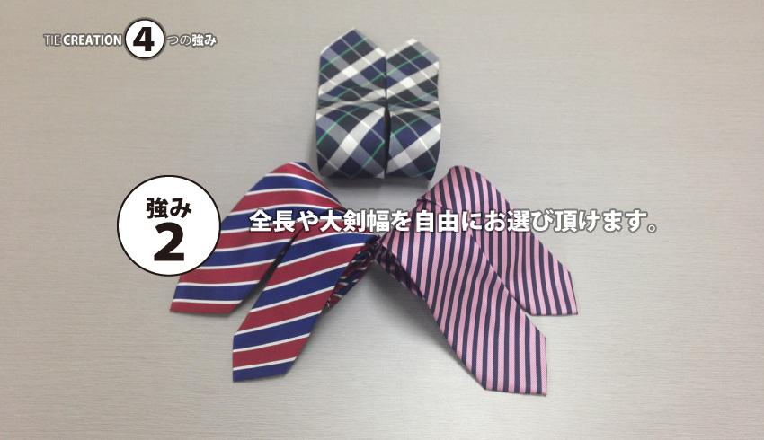 ネクタイのオーダーメイト専門店タイクリエーションイメージ画像03