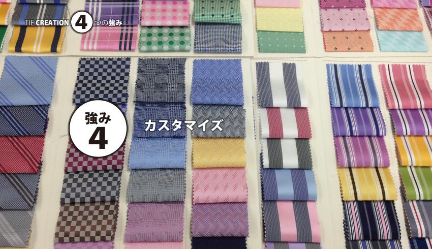ネクタイのオーダーメイト専門店タイクリエーションイメージ画像05